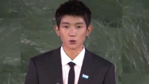 王源联合国大会中文发言 支持儿童权益保护,倡导优质教育