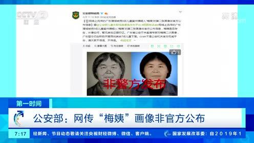 """公安部辟谣:网传""""梅姨""""画像非官方公布视频"""