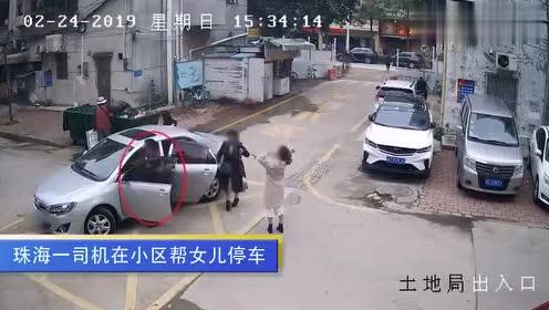 父亲小区里帮女儿停车!猛踩油门追着女儿猛撞!原来他喝酒了!