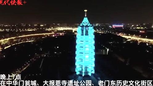夜空中最美的蓝!南京三处地标为儿童点亮