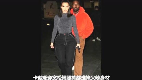 卡戴珊夫妇出街,紧身衣配阔腿裤秀身材,黑人老公荧光衣抢足镜头