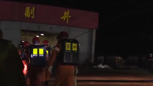 抢险救援画面曝光!山西平遥一煤矿发生瓦斯爆炸共致15死9伤