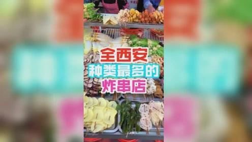 大胃王吃播 在西安想吃到最齐全最干净的江南炸串就来这家吧
