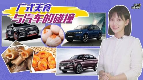 【出行晴报局】与广式美食相关的车型盘点