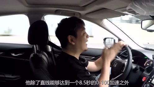 本田新款思域试驾体验