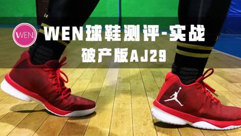 WEN球鞋测评-实战 | Jordan B Fly X实战测评