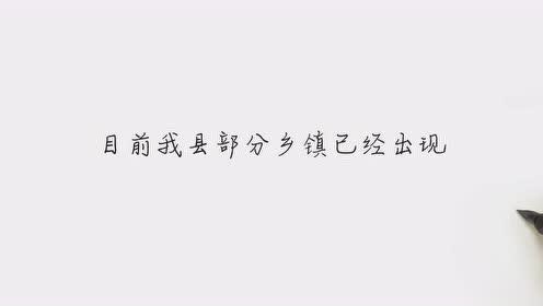 11月21日四川省大邑县气象台发布大雾橙色预警