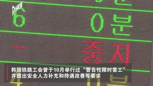 韩国铁路工会开启无限期总罢工,或有七成列车班次受到影响