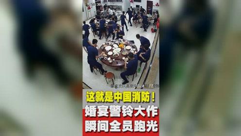 这就是中国消防速度!消防队庆祝战友新婚突遇警情 数秒内全员跑光