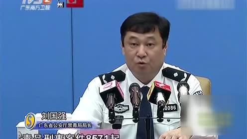 广东警方十个月缴毒3.17吨