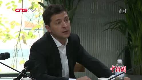 俄扣押乌船只事件再起波澜:乌总统要求俄归还设备