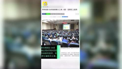 台湾华映公司破产,显示器产量曾排名世界前三