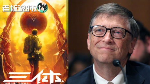 比尔盖茨:最近想读刘慈欣的《三体》,身边朋友对它的评价很高