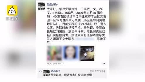家属确认:24岁失联人大毕业生已找到但已遗憾离世