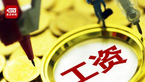 31省份最低工资标准出炉,上海最高,你家涨了吗?