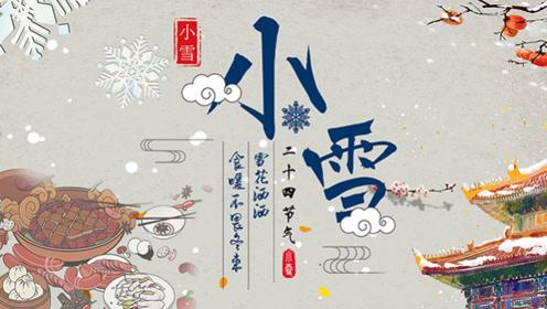 小雪:雪花洒洒 食暖不畏冬来