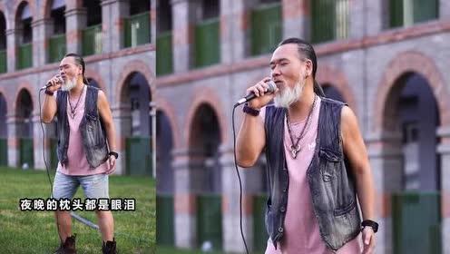 台湾大爷翻唱《我曾》网友:这绝对是有故事的人!唱得撕心裂肺!