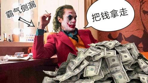 《小丑》票房破10亿!主演片酬不到0.5%?原因值得国内小鲜肉学习