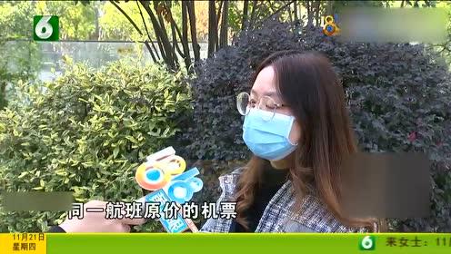 姑娘定的从上海到东京的往返票 结果到机场后票都出不了