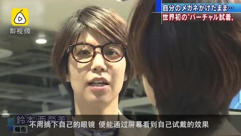 日本推出AI试戴眼镜,帮深度近视选合适镜框