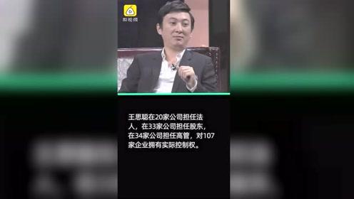 王思聪再被限制消费,前一禁令刚刚被取消