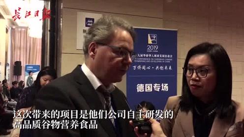 德国博士来武汉参加华创会:武汉人都很友好