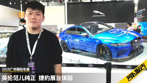 纽北最速四门车 V8机增捷豹XE project8