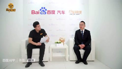 2019广州车展车企问道|比亚迪汽车销售有限公司总经理助理杜国忠