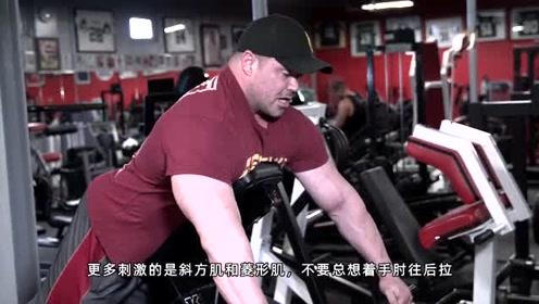 不可忽视的动作,这样练背,更深层次刺激背部!