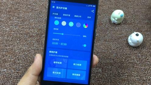 手机隐藏功能,直接可以对手机进行配色,过滤蓝光