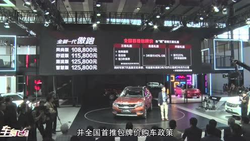 东风悦达起亚IN核SUV——全新一代傲跑在广州车展正式上市