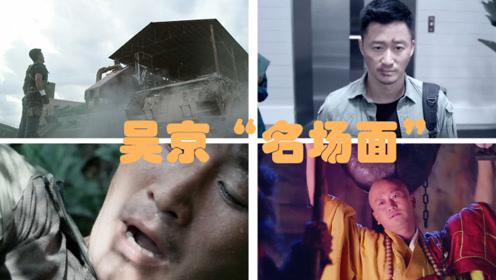 【盘点】电影中的吴京名场面,不需要台词也能成经典