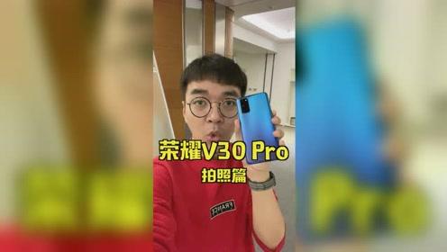 荣耀V30 Pro体验:主摄超强 电影镜头贼稳但不如华为旗舰