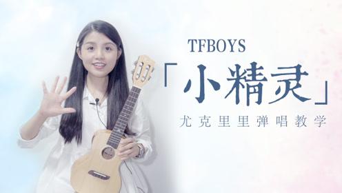 TFBOYS《小精灵》-喵了个艺尤克里里弹唱教学