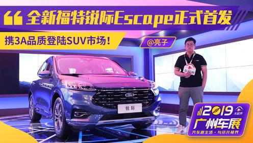 抢先体验全新福特锐际Escape,携3A品质登陆SUV市场