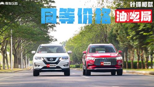 【油电局】同等价格买燃油车还是电动车:日产奇骏VS宋Pro EV