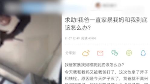河北沧州男子抡锤砸门家暴妻女,警察调解但男子拒绝道歉