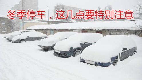 冬季气温低,露天停车时这几件事要提前做好,新手学会不吃亏