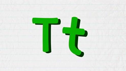 20 -字母 T - Alphabet Song