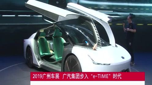 """BTV新闻20191125广州车展  广汽集团步入""""e-TIME""""时代"""