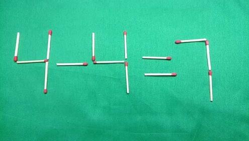 脑力测试:移动火柴棒,使4-4=7成立,掌握窍门不难