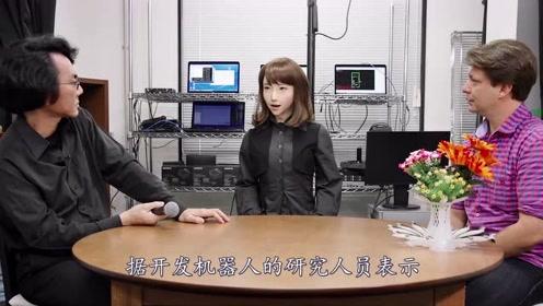 日本最美人形机器人,端茶送水还能商谈,可以带回家当妻子了!