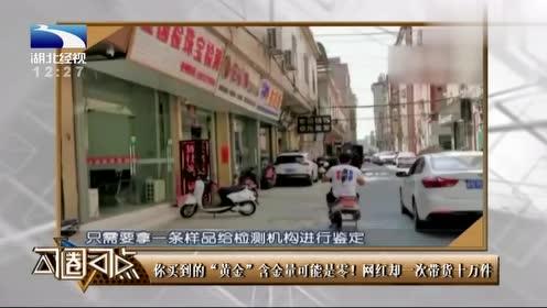 记者暗访广东首饰店,一条大金链只要50元?内中黑幕曝光!