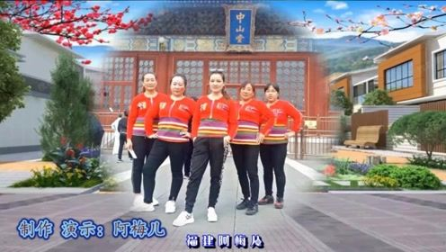 福建阿梅儿广场舞《谁》原创32步网红曲