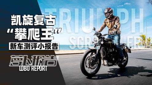"""越野绅士 凯旋""""攀爬王""""1200 XC新车测评小报告 - 照摩镜"""