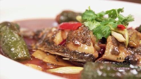 淘最厨房377-老灶味道-虎皮椒家烧鳜鱼