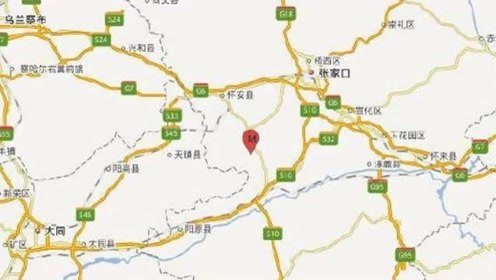 张家口怀安县连发两次地震 北京有震感