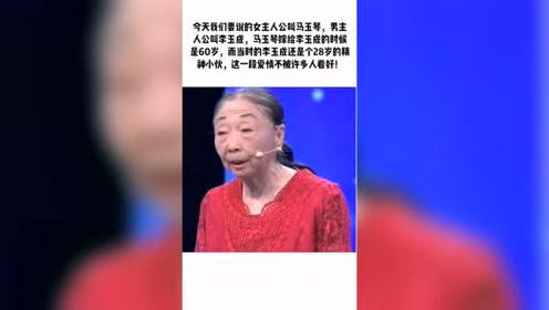 60岁老太为爱嫁给28岁小伙,整容成少女
