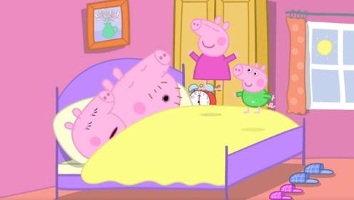 小猪佩奇的弟弟乔治不想吃面包 佩奇给他做了梅花吐司 玩具故事