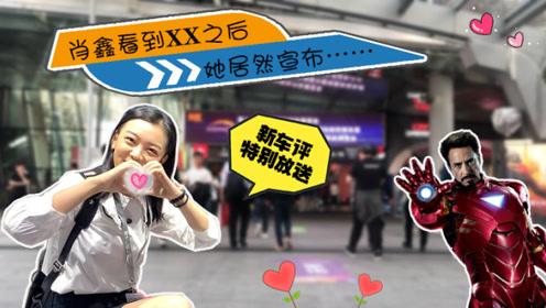2019广州车展:肖鑫看到XX之后她居然宣布.....